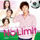 No Limit - Heading to the Ground Original Soundtrack (ALBUM+DVD)(Japan Version)