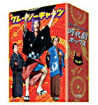 Crazy Cats Jidaigeki DVD Box (Japan Version)