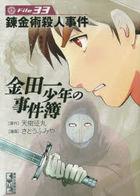 kindaichi shiyounen no jikembo 33 koudanshiya manga bunko sa 9 60 renkinjiyutsu satsujin jiken