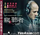 The Lives Of Others (VCD) (Hong Kong Version)