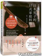 日本男子的日式家庭料理:有電子鍋、電磁爐就能當大廚