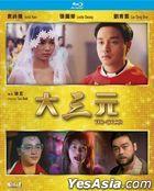 大三元 (1996) (Blu-ray) (限量特別版) (修復版) (香港版)