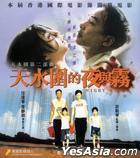 天水围的夜与雾 (VCD) (香港版)