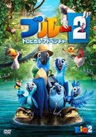 RIO 2 (DVD)(Japan Version)