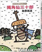 Gong Xi Da Ye Du Jiao Xian Wu Shi1 : Du Jiao Xian San Shi Lang Wei Ni Er Huo ( Sui Shu Fu Zeng Gong Xi Da Ye Du Jia Shou Quan Du Jiao Xian Wu Shi Zhi Xiang Pu You Xi )