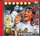 Li Shuang Shuang (VCD) (China Version)
