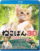 Movie - Nekoban (Blu-ray) (Japan Version)