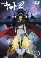 Space Battleship Yamato 2202 Ai no Senshi Tachi Vol.5 (DVD) (Japan Version)