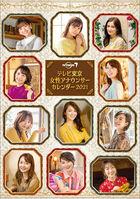 TV Tokyo Female Announcer 2021 Desktop Calendar (Japan Version)