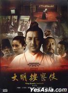 Ming Dynasty Anchashi (DVD) (End) (Taiwan Version)