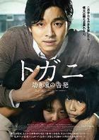 Silenced (DVD) (Japan Version)