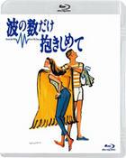 Nami no Kazudake Dakishimete (Blu-ray) (Japan Version)