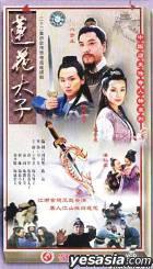 蓮花太子 (22集) (中國版)