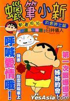Crayon Shin-Chan (Anime Version) (Vol.16)