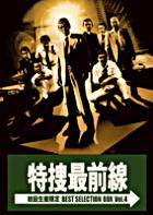 Tokuso Saizensen Best Selection Box (Vol.4) (DVD) (First Press Limited Edition) (Japan Version)