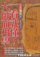 Yi Kan Jiu Dong ! Da Shi Mian Xiang Xue [ Cai Se Dian Cang Ban ]