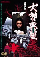Inugami No Tatari (DVD) (Japan Version)