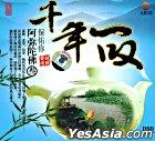 Bao You Ni A Mi Tuo Fo 3 - Qian Nian Yi Tan DSD (China Version)