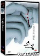 Sorum (DVD) (Korea Version)