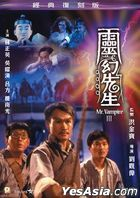 Mr Vampire III (1987) (DVD) (Remastered Edition) (Hong Kong Version)