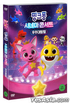 Pinkfong Cinema Concert: Space Adventure (Theatrical Edition) (DVD) (Korea Version)