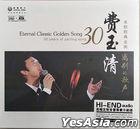 Eternal Classic Golden Song 30 (DSD) (China Version)