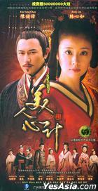 Mei Ren Xin Ji (DVD) (End) (China Version)