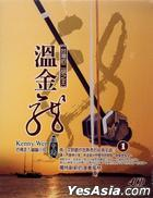Er Hu ( Taiwanese Version) 1 (4CD)