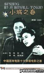 Spring in a Small Town (VCD) (Fei Mu Version) (China Version)