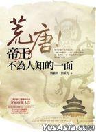 Huang Tang ! Di Wang Bu Wei Ren Zhi De Yi Mian