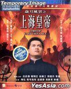歲月風雲之上海皇帝 (1993) (Blu-ray) (香港版)
