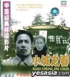 XIAO CHENG ZHI CHUN (VCD) (China Version)
