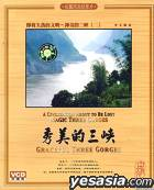 A civilization about to lost Magic Three Gorges (VCD) (2) Graceful Three Gorges (China Version)