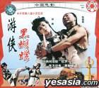 ZHONG GUO DIAN YING WU XIA GONG FU PIAN YOU XIA HEI HU DIE (VCD) (China Version)