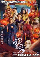Monster Hunt 2 (2018) (DVD) (English Subtitled) (Hong Kong Version)