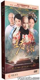 Wang Zhe Qing Feng (DVD) (End) (China Version)