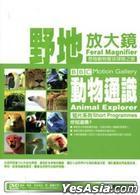 Animal Explorer Feral Magnifier (DVD) (Taiwan Version)