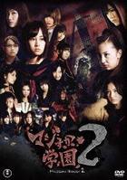 Majisuka Gakuen 2 DVD Box (DVD) (Japan Version)