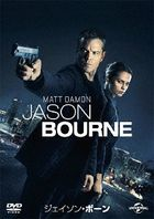Jason Bourne (DVD) (Special Priced Edition) (Japan Version)
