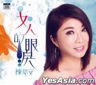 Nu Ren De Yan Lei (CD + DVD)