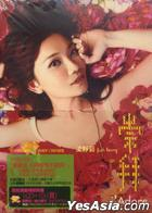j'Adore (Deluxe CD + 101-Paged Photo Notebook) (Concert Excerpts DVD + Golden Calendar Preorder Version)