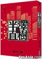 Ban Ze Zhi Shu Xi Lie5  A Lai Ji Nuo Yu Xiao Chou
