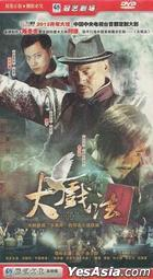 Chinese Traditional Magic (H-DVD) (End) (China Version)
