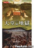 Tian Tang Yu Di Yu