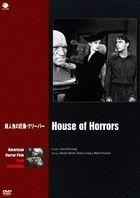 House of Horrors (DVD) (Japan Version)