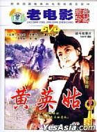 Zhan Dou Gu Shi Pian - Huang Ying Gu (DVD) (China Version)