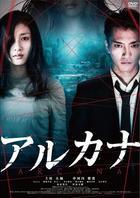 Arcana (DVD)(Japan Version)