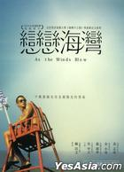 As The Winds Blow (2013) (DVD) (Taiwan Version)