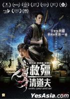 Vampire Cleanup Department (2017) (DVD) (Hong Kong Version)