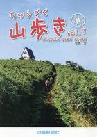 chiyuugoku yamaaruki 7 yama aruki
